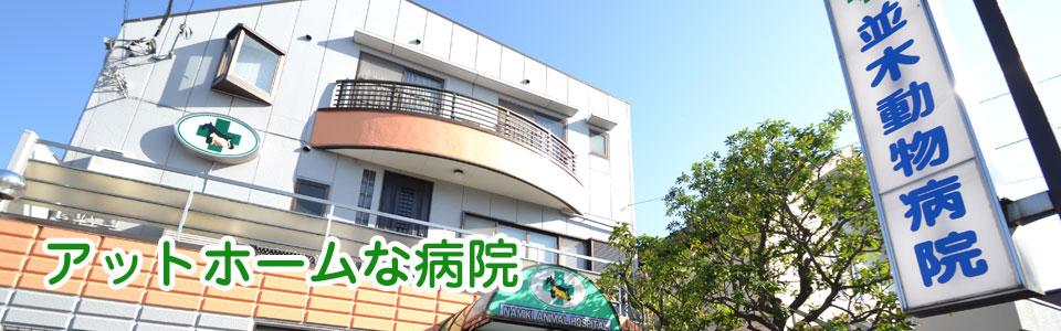 並木動物病院